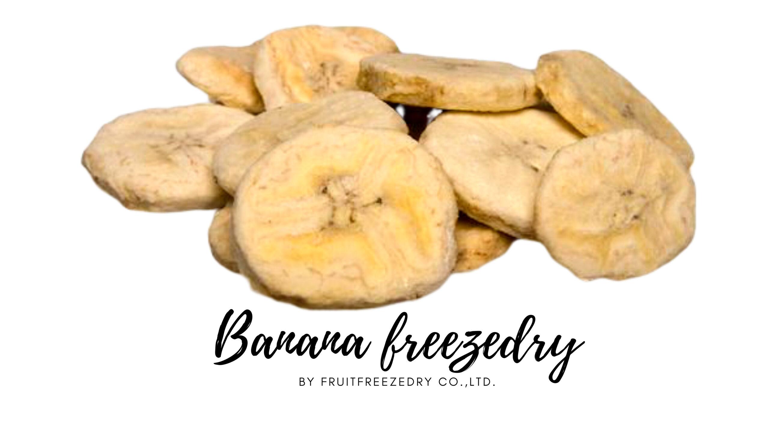 กล้วยฟรีซดราย